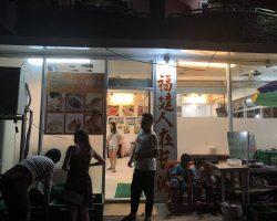海鲜市场这条胡同,有福建人在长滩的饭店,加工费用一份250 peso。各位看客,推荐去这家店尝一尝,味道确实不错,尤其后面的几道素菜,我们都要了双份。